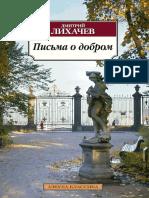 Лихачев. Письма о добром.pdf