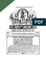 Garudapdf shri garuda purana fandeluxe Gallery