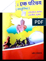 Bihar.pdf