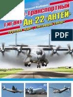 Военно-транспортный гигант Ан-22 «Антей» - 2013.pdf