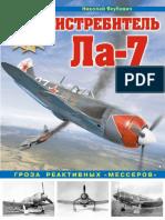 Истребитель Ла-7 - 2017.pdf