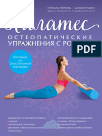 -Infosklad.org-pilates-osteopaticheskie-uprazhneniya-s-rollom.pdf