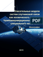Mikhailov-satellite-communication-system (1)