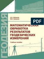 Беликов А.Б., Симонян В.В. - Математическая обработка результатов геодезических измерений - 2016