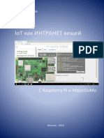 Гололобов В.Н. - IoT как Интранет вещей с Raspberry Pi и MajorDoMo - 2019