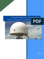 ГНСС станция на Ublox ZED-F9P