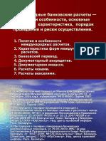 Mezhdunarod_raschety.ppt