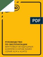 Инструция по эксплуатации винтовых компрессоров INGRO СЕРИЙ XLM и XLMTD.pdf