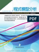 1H67結構方程式模型分析