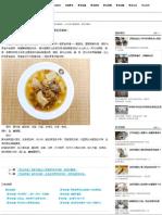 【素食菜谱】菌菇汤,八大山珍之素食食材,养生又美味_-素食营销网