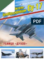 Истребитель-бомбардировщик Су-17 - 2013.pdf