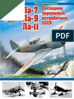Ла-7, Ла-9, Ла-11 - 2014.pdf