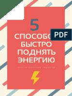 5_sposobov_povysit_energy