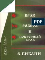 adams_dzhei_e_brak_razvod_i_povtornyi_brak_v_biblii.pdf