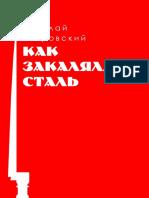 Kak_zakalyalas_stal.pdf
