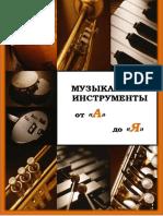 2.3.2.7_Muzy_kal_ny_e_instrumenty_ot_A_do_Ya.pdf