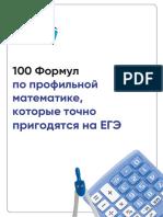100_formul_dlya_EGE