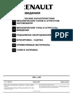 Общие Сведения 2003 SCENIC