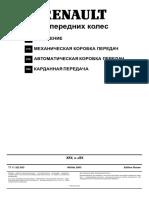 Привод передних колесCENIC2 2003.pdf