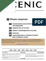 Общие сведения 2004.pdf