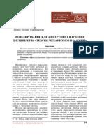 [Gebel_E.S.,_Solonin_E.V.]_Modelirovanie_kak_instr(BookFi).pdf