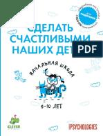 Сделать счастливыми наших детей.pdf