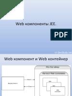 Web компоненты JEE