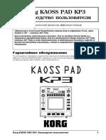Korg KAOSS PAD3  Manual RU