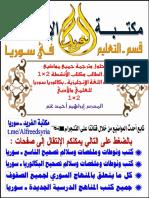 حلول وترجمة مواضيع كتاب الطالب والأنشطة أنجليزي بكالوريا سوريا pdf