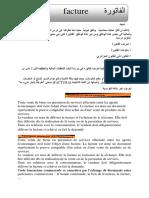 facture الفاتورة.pdf