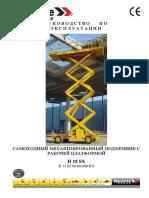 Haulotte H 18 SX manual.pdf