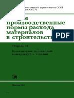 4293781998.pdf