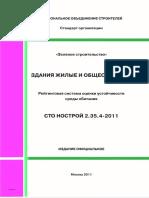 4293795440.pdf