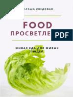 Сведовая - книга - FOOD Просветление