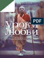 Bkhakti_Vigyana_Gsv_-_Uroki_lyubvi_OCR.pdf