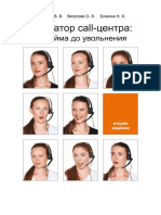 callcenter.telecontact.ru.pdf