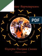 Nauka_Dayva_Varnashramy.pdf