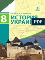 8_iu_g_2016_ru.pdf