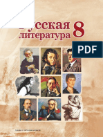 nio_rus_lit_8 (2).pdf
