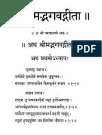 Bhagwad Gita - Shlokas