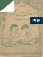 اردو کی پہلی کتاب Urdu ki pehli Kitab ( PDFDrive ).pdf