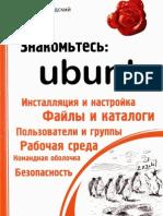 К.В.Голобродский - Знакомьтесь, Ubuntu - 2010
