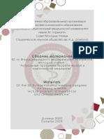 2020_Sbornik_materialov_82_Kongressa_molodykh_uchenykh.pdf