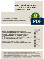 Презентация дизостоз.pptx