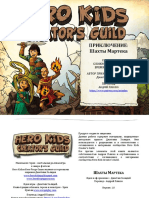919091-Hero_Kids_-_Fantasy_Adventure_-_Mines_of_Martek_RUS_PRINTER