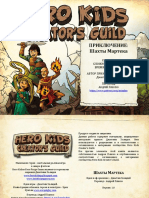 919091-Hero_Kids_-_Fantasy_Adventure_-_Mines_of_Martek_RUS