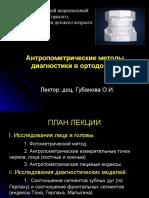 лекция 4-3 Simpl. РУС.ppt