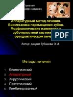 Аппаратурное Рус.ppt