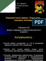 лек-Crossbite Рус.ppt