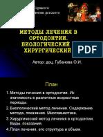 методы лечения-БиолХ Рус..ppt